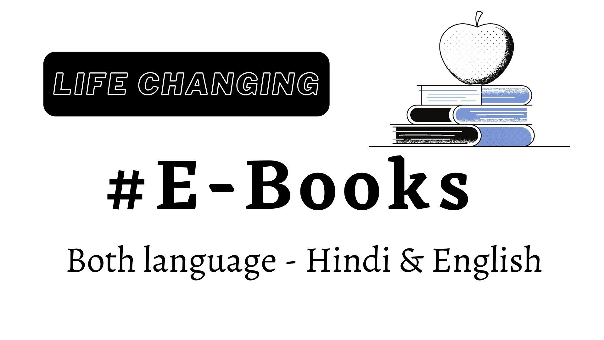 e books 1